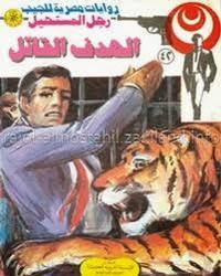 الهدف القاتل - سلسلة رجل المستحيل - د. نبيل فاروق
