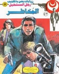 المخاطر - سلسلة رجل المستحيل - د. نبيل فاروق