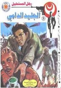 الجليد الدامى - سلسلة رجل المستحيل - د. نبيل فاروق