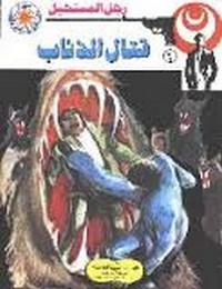قتال الذئاب - سلسلة رجل المستحيل - د. نبيل فاروق