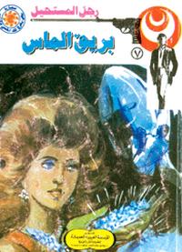 بريق الماس - سلسلة رجل المستحيل - د. نبيل فاروق