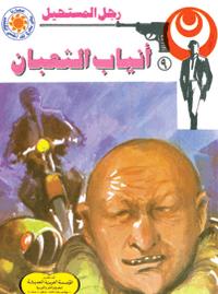 انياب الثعبان - سلسلة رجل المستحيل - د. نبيل فاروق