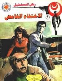 الإختفاء الغامض - سلسلة رجل المستحيل - د. نبيل فاروق