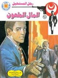 المال الملعون - سلسلة رجل المستحيل - د. نبيل فاروق