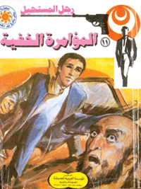 المؤامرة الخفية - سلسلة رجل المستحيل - د. نبيل فاروق