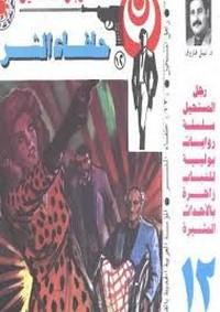 حلفاء الشر - سلسلة رجل المستحيل - د. نبيل فاروق