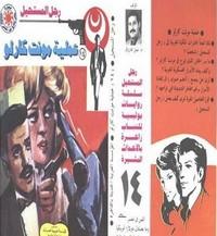 عملية مونت كارلو - سلسلة رجل المستحيل - د. نبيل فاروق
