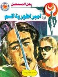 امبراطورية السم - سلسلة رجل المستحيل - د. نبيل فاروق