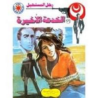 الخدعة الأخيرة - سلسلة رجل المستحيل - د. نبيل فاروق