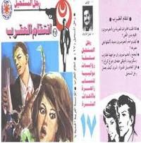 انتقام العقرب - سلسلة رجل المستحيل - د. نبيل فاروق