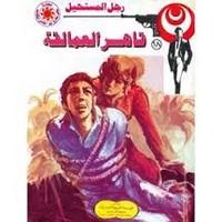 قاهر العمالقة - سلسلة رجل المستحيل - د. نبيل فاروق