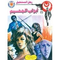 أبواب الجحيم - سلسلة رجل المستحيل - د. نبيل فاروق