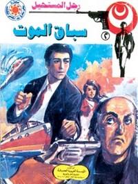 سباق الموت - سلسلة رجل المستحيل - د. نبيل فاروق