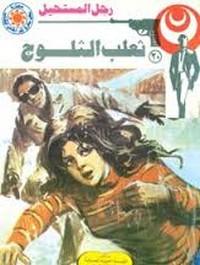 ثعلب الثلوج - سلسلة رجل المستحيل - د. نبيل فاروق
