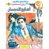 أصابع الدمار - سلسلة رجل المستحيل - د. نبيل فاروق