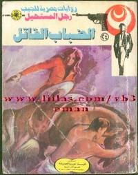 الضباب القاتل - سلسلة رجل المستحيل - د. نبيل فاروق