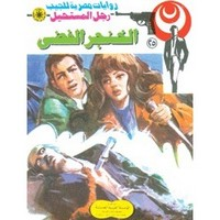 الخنجر الفضى - سلسلة رجل المستحيل - د. نبيل فاروق