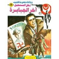 آخر الجبابرة - سلسلة رجل المستحيل - د. نبيل فاروق