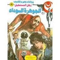 الجوهرة السوداء - سلسلة رجل المستحيل - د. نبيل فاروق