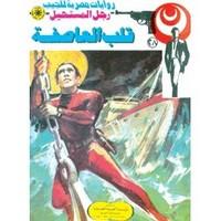 قلب العاصفة - سلسلة رجل المستحيل - د. نبيل فاروق