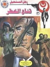 قناع الخطر - سلسلة رجل المستحيل - د. نبيل فاروق