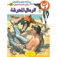 الرمال المحرقة - سلسلة رجل المستحيل - د. نبيل فاروق