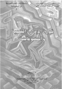ثورة الإدارة العلمية والمعلوماتية - د. السعيد عاشور