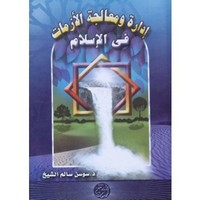 إدارة ومعالجة الأزمات فى الإسلام - د. سوسن سالم الشيخ