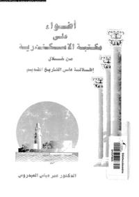أضواء على مكتبة الاسكندرية من خلال إطلالة على التاريخ القديم - د. عمر عباس العيدروس
