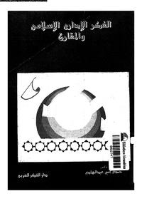تحميل وقراءة أونلاين كتاب الفكر الإدارى الإسلامى والمقارن pdf مجاناً تأليف د. حمدى أمين عبد الهادى | مكتبة تحميل كتب pdf.