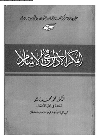تحميل وقراءة أونلاين كتاب الفكر الإدارى فى الإسلام pdf مجاناً تأليف د. محمد محمد ناشد | مكتبة تحميل كتب pdf.