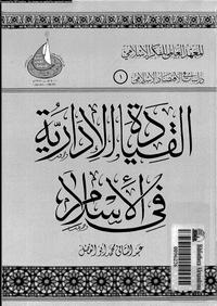 القيادة الإدارية فى الإسلام - عبد الشافى محمد أبو الفضل