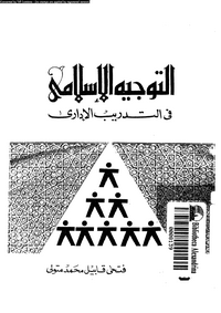 التوجيه الإسلامى فى التدريب الإدارى - فتحى قابيل محمد متولى