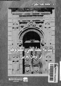 إشكالية البحث العلمى والتكنولوجيا فى الوطن العربى - د. أحمد عبد الجواد