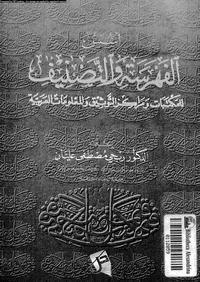 أسس الفهرسة والتصنيف للمكتبات ومراكز التوثيق والمعلومات العربية - د. ربحى مصطفى عليان