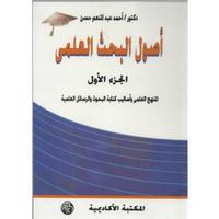 أصول البحث العلمى - الجزء الأول - المنهج العلمى وأساليب كتابة البحوث والرسائل العلمية - د. أحمد عبد المنعم حسن