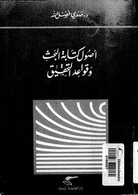 أصول كتابة البحث العلمى وقواعد التحقيق - د. مهدى فضل الله
