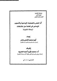 أثر الوعى بالعمليات الإبداعية والأسلوك الإبداعى فى كفاءة حل المشكلات - د. أيمن محمد فتحى عامر