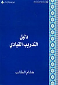 تحميل وقراءة أونلاين كتاب دليل التدريب القيادى pdf مجاناً تأليف هشام الطالب | مكتبة تحميل كتب pdf.