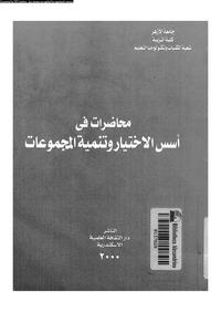 تحميل وقراءة أونلاين كتاب محاضرات فى أسس الاختيار وتنمية المجموعات pdf مجاناً | مكتبة تحميل كتب pdf.