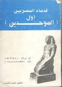 قدماء المصريين أول الموحدين - د. نديم السيار