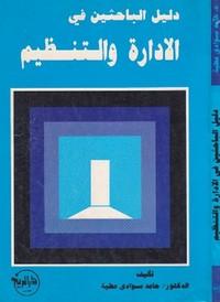 دليل الباحثين في الإدارة والتنظيم - د. حامد العطية