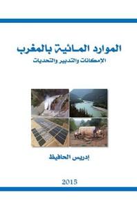 الموارد المائية بالمغرب، الامكانات والتدبير والتحديات - إدريس الحافيظ