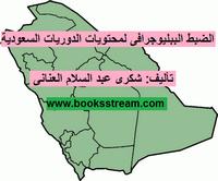 الضبط الببليوجرافى لمحتويات الدوريات السعودية - شكرى عبد السلام العنانى