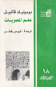 تحميل كتاب علم المصريات pdf مجاناً تأليف دومينيك فالبيل | مكتبة تحميل كتب pdf