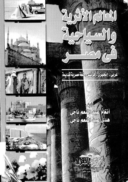 تحميل كتاب المعالم الآثرية والسياحية فى مصر pdf مجاناً تأليف د. أنغام عبد المنعم ناجى   مكتبة تحميل كتب pdf