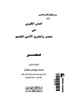 تحميل كتاب المدن الكبرى فى مصر والشرق الأدنى القديم - ج2 pdf مجاناً تأليف د. محمد بيومى مهران | مكتبة تحميل كتب pdf