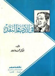 تحميل كتاب في النقد والأدب pdf مجاناً تأليف د. محمد مندور | مكتبة تحميل كتب pdf