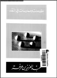 تحميل كتاب مقدمات وممارسات في النقد pdf مجاناً تأليف د. عبد العزيز بن عرفة | مكتبة تحميل كتب pdf