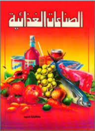 تحميل كتاب الصناعات الغذائية pdf مجاناً تأليف مجلة العلوم والتقنية | مكتبة تحميل كتب pdf
